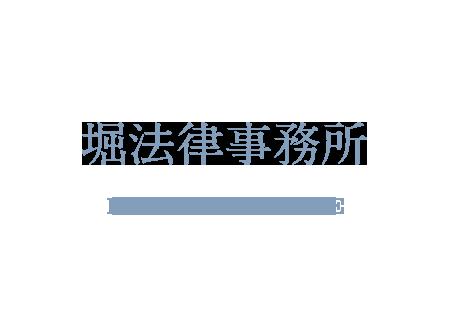 堀法律事務所